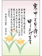 画像 : 喪中時の寒中見舞い文例集→書き方・サンプル ...