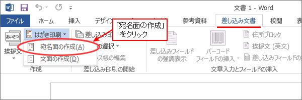 Wordとexcelではがき宛名印刷 Microsoft Office2013利用 システム