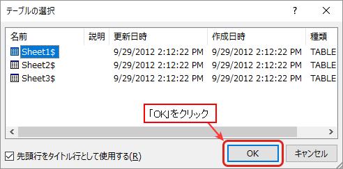 WordとExcelで年賀状の宛名印刷・「OK」をクリック