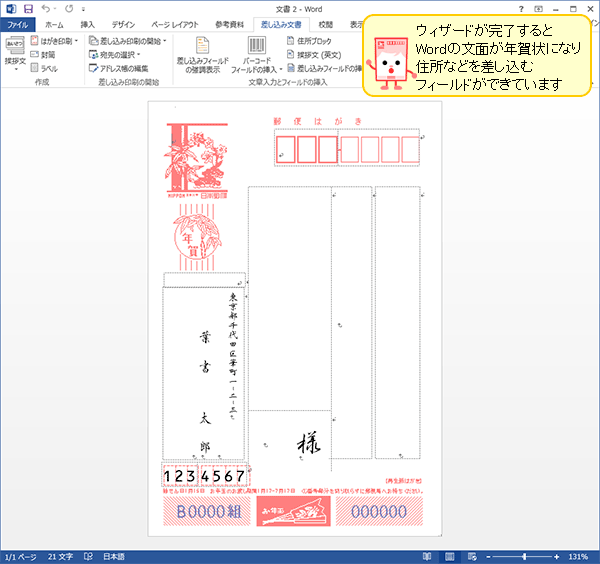 WordとExcelで年賀状の宛名印刷・住所などを差し込むフィールドができている