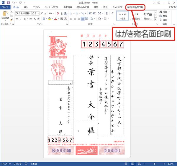 年賀状の宛名印刷 ワープロ編 ワード Word とエクセル Excel で